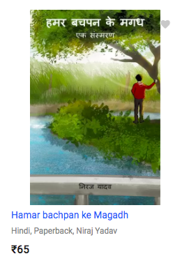 Magahi book - Hamar bachpan ke Magadh