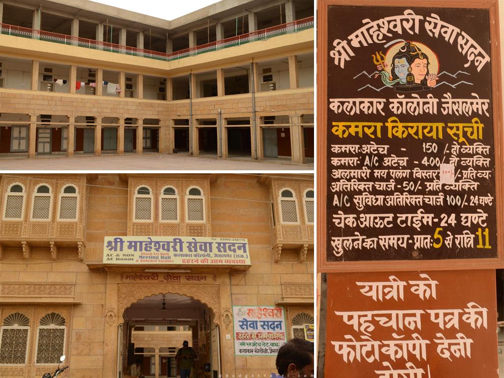 Maheshwari Seva Sada Jaisalmer