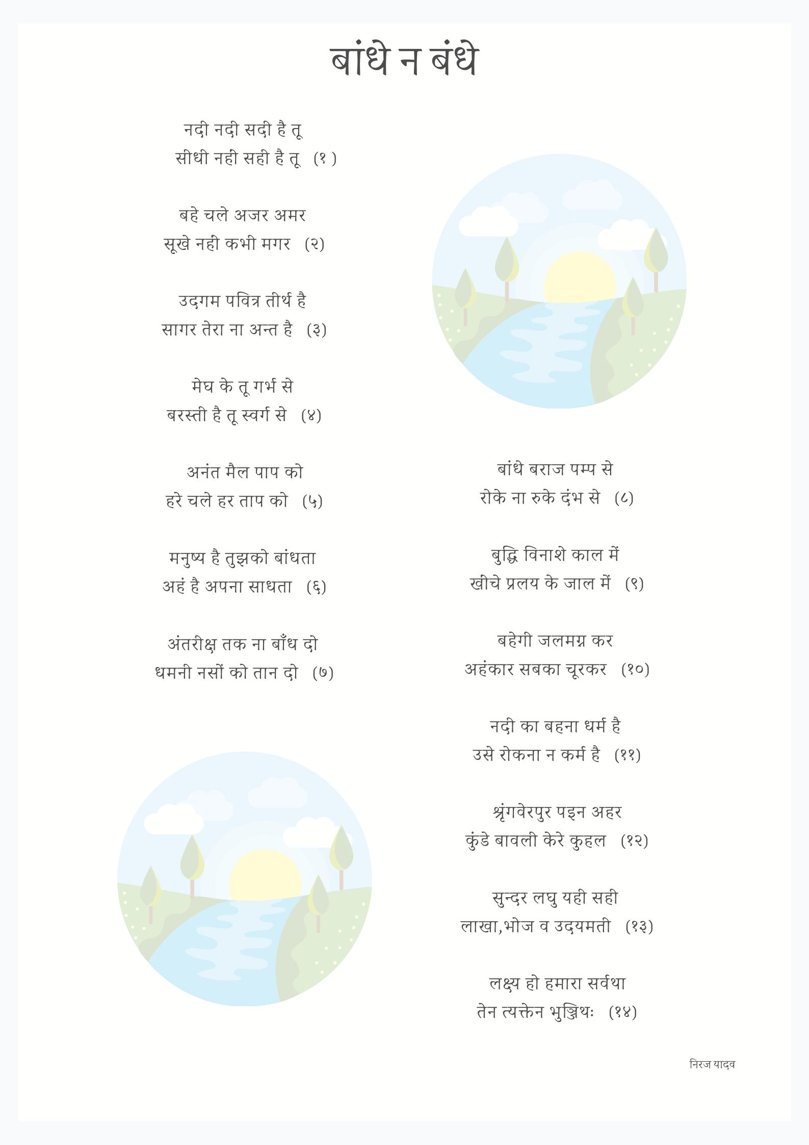 bandhe na badhe nadi par kavita hindi
