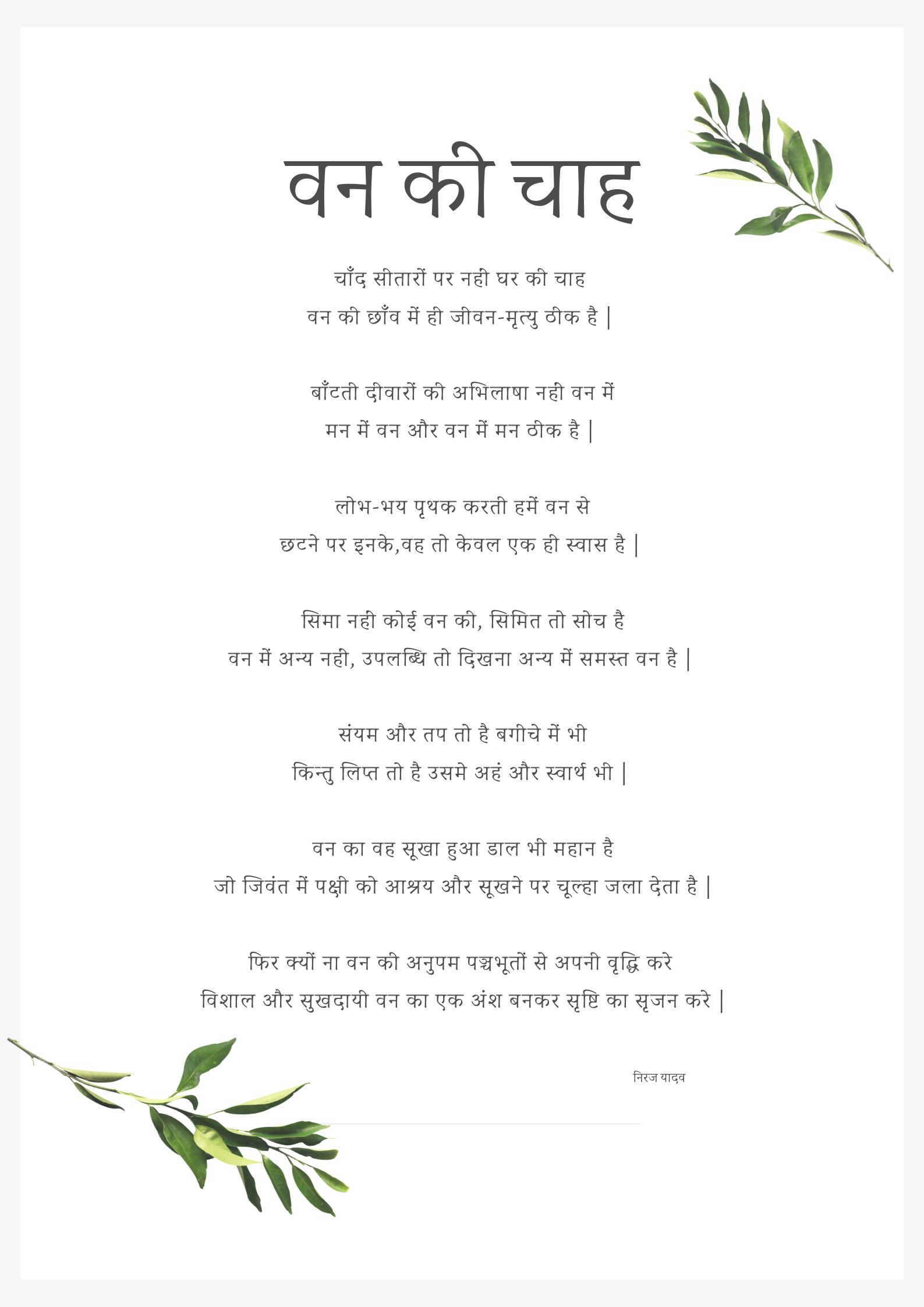 वन की चाह हिंदी कविता